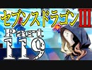 【3DS】セブンスドラゴンⅢ 初見実況プレイ Part119【直撮り】