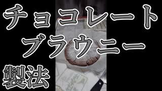 チョコレートブラウニー製法