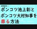 第281回『ポンコツ池上彰とポンコツ大村知事を葬る方法』【水間条項TV会員動画】