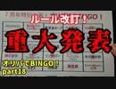 ★遊戯王★命をかけた開封!オリパでBINGO!part18