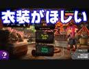 【スプラトゥーン2】をプレイし衣装がほしいからライバルとアルバイト!