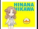 ぷよぷよ20th 市川雛菜の連鎖ボイス