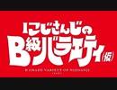 【MAD動画】にじさんじのB級バラエティ 初代ウルトラマン風OP