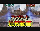 【Apex Legends】新シーズンアップデート比較動画【シーズン8】