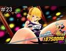 閃乱カグラ PEACH BALL  詠編03 「プレイ動画」
