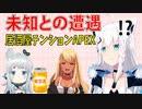 居酒屋テンションAPEX【白上フブキ/神成きゅぴ/杏戸ゆげ/切り抜き/フブ切り】