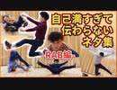 自己満すぎて伝わらないネタ集【RAB編】SELF SATISFACTION TRICK~