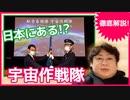 日本の宇宙作戦隊って何?徹底解説!