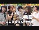 ヨルヤン 2021/1/6放送分