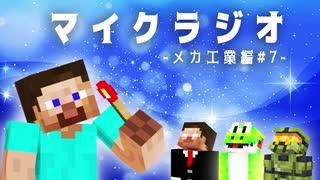 最強の匠【メカ工業編】でカオスマイクラジオ!#7