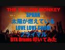 電子ドラム配信 DTX LIVE # 121 「THE YELLOW MONKEY 30Th Anniversary Special Medley」