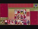【実況プレイ】ゲームが俺を勝たせにきてる 花札2