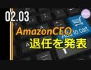AmazonCEO、退任を発表