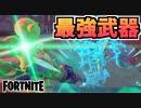 """【Fortnite】新エキゾチック&スポット&モード紹介!現環境最強武器""""チャグキャノン""""の性能とは"""