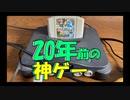 20年前の神ゲー イーブイとラッキー編 【ポケモンスタジアム金銀】