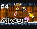 【コラボ】洞窟大作戦(中編)【星のカービィ スーパーデラックス】#4