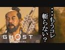 Ghost of Tsushima ボイロ実況プレイ Part24