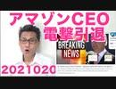アマゾンCEOベゾスが電撃引退、逮捕されてる噂/アストラゼネカワクチンは中国製 20210203