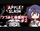 つづみと林檎狩り#2【Apple Slash】