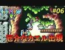 約10年ぶりのヨッシーアイランド【ノーダメージ縛り】実況プレイ PART6