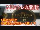 1箱2万円のMLBトレカ開封してみた
