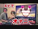 AビのTEN画面でオ工口とタ◯ナイピング工口ゲームしてみた!?