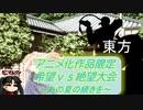 [MUGEN]アニメ化作品限定 希望vs絶望大会~あの夏の続きを~part36[きぼぜつリスペ]
