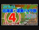 北海道・道東バイク旅2020 その④お久しぶりね編