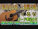 【コード有】くるり「琥珀色の街、上海蟹の朝」サビだけ弾き語り風 covered by hiro'【演奏動画】