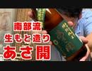 【日本酒道8】南部流生酛造り 特別純米 あさ開/株式会社あさ開<岩手県>