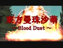 東方曼珠沙華 ~Blood Duet~ EpisodeⅩ