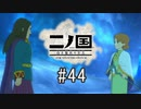 N1-44:パパママ登場!【二ノ国/白き聖灰の女王】【女性ゲーム実況】