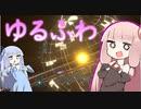 ゆるふわDyson #1【Dyson Sphere Program】