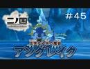 N1-45:魔石を巡ってアングレイクと戦闘!【二ノ国/白き聖灰の女王】【女性ゲーム実況】