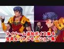 Fate/Grand Order カリギュラ 追加マイルームボイス&バトルボイス集&リニューアル版バトルモーション集(2/3追加分)