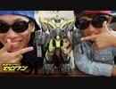3段変形!!【仮面ライダーゼロワン】DXブレイキングマンモス&ブレイキングマンモスプログライズキーを紹介!!