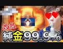 【純KIN99.9%】自分でガチガチのチン輪作ってチ○ポちゃんにプレゼントした結果【ペアコ●クリング】