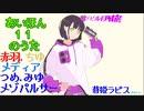 【ボカロオリジナル曲】あいほん11のうた【蒼姫ラピス】