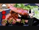 【赤身ステーキ】つまみのおつまみキッチン【Vtuber】