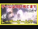 【ブラッドボーン実況】レーザービームのダメージえぐい!【初見攻略】