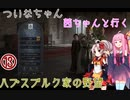 【CK3】 ついなちゃん・茜ちゃんと行くハプスブルク家の野望 13 【VOICEROID実況】