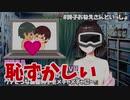 VRで男優にキスされるシーンにガチ照れする鈴鹿詩子【VRゲ●ビ視聴配信】