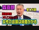 これが日本のオリンピック会長だ!文句あるのか!