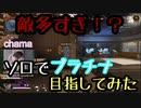 【APEX】ソロでランク!余裕のチャンピオン!?【エペ】