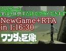【PS4版ワンダと巨像】NG+RTA(バグあり) in 1:16:30  part1/3