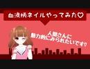 【実験】血液柄ネイルやってみた♡ご依頼者様からの要望実験(3)