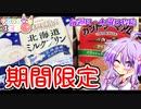 雪見だいふく北海道ミルクプリン / カントリーマアムアイスサンド【今日のアイス #11】