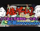 【ボドゲ】凡タムの人生ゲーム ②