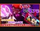 【ポケモン剣盾】キバナVSダンデ オマエはライバルを超える男になれ【タッグバトル擬似単騎】