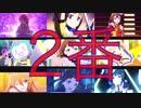 アニガサキの全楽曲2番に差し替えてみた【ラブライブ!虹ヶ咲スクールアイドル同好会】